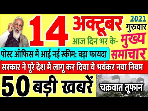 Today Breaking News ! आज 14 अक्टूबर 2021 के मुख्य समाचार बड़ी खबरें, PM Modi, UP, SBI, Bihar, Delhi