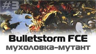 Bulletstorm Гипермутировавшая Мухоловка Full Clip Edition 3