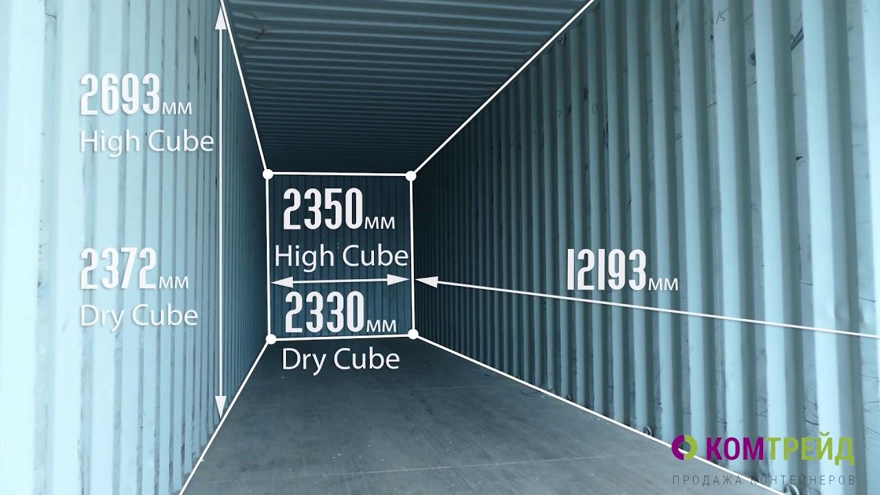 . Контейнеров. Типы контейнеров, используемых при морской перевозке грузов. Контейнер 40 и 45 футов (40' / 45' hc dry container). Контейнер.