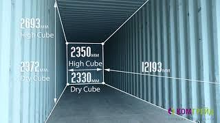 Морские контейнеры 40 футов / контейнеры 40 тонн(, 2018-03-15T05:18:43.000Z)