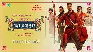 Yung Mung Chung Title Intro Prabhu Deva Lakshmi Menon RJ Balaji Arjun MS Amrish