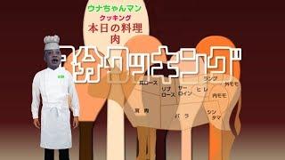 2018年5月21日枠より ウナちゃんマン【肉呑み】揉んで揉んで丸のみ BGM/...