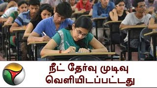 Neet exams results out !