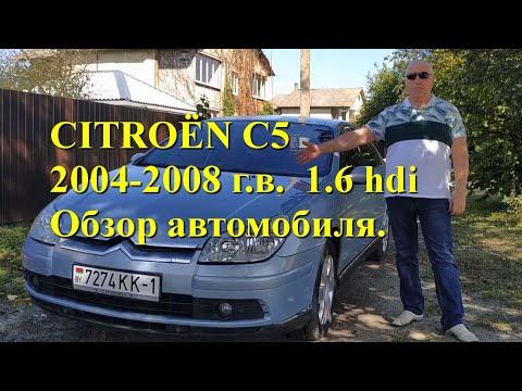 🚘👍 Ситроен С5 1,6 hdi 2006 года выпуска. Обзор автомобиля.