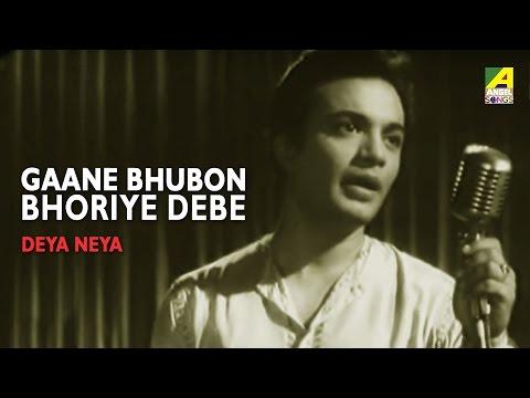 Gaane Bhuban Bhoriye Debe | Deya Neya | Bengali Movie Song | Uttam Kumar