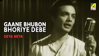 Bengali film song Gaane Bhubon Bhoriye Debe... from the movie Deya Neya