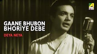 Gaane Bhubon Bhoriye Debe | গানে ভুবন ভরিয়ে দেবে । Deya Neya