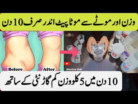 Weight Loss Challenge & Lose 5kg In 10 Days In Urdu / Hindi