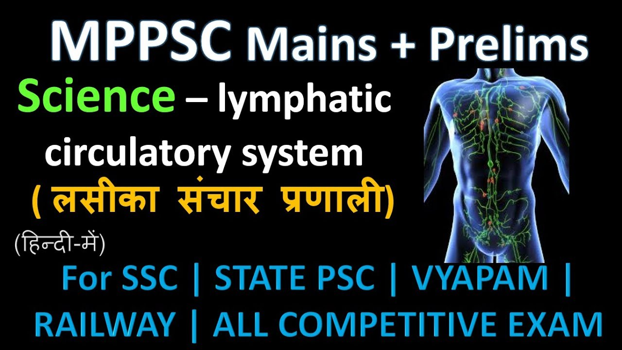Lymph part of the circulatory system - Science Lymphatic Circulatory System Mp Psc Ssc All Competitive Exam Mppsc