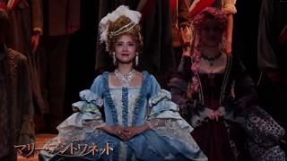 帝劇10・11月公演 ミュージカル『マリー・アントワネット』10/9(火)の特...