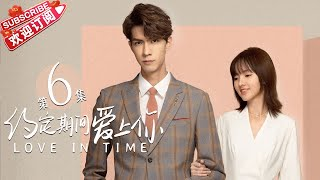 【ENG SUB】Love in Time EP6