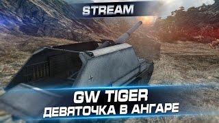 GW Tiger - Девяточка в ангаре. Стрим с Arti25