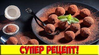 Рецепт конфет из какао «Трюфелина»!