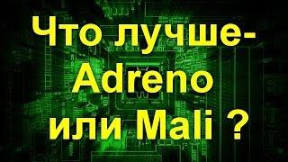 adreno или Mali: Какой графический процессор лучше?