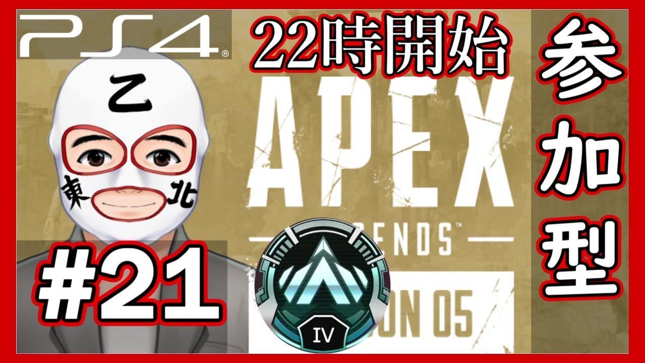 【 Apex エーペックス 】 参加型 PS4 へっぽこAIM縛りで ランク / カジュアル Apex Legends No.21 【 エーペックスレジェンズ 】【 Vtuber 】