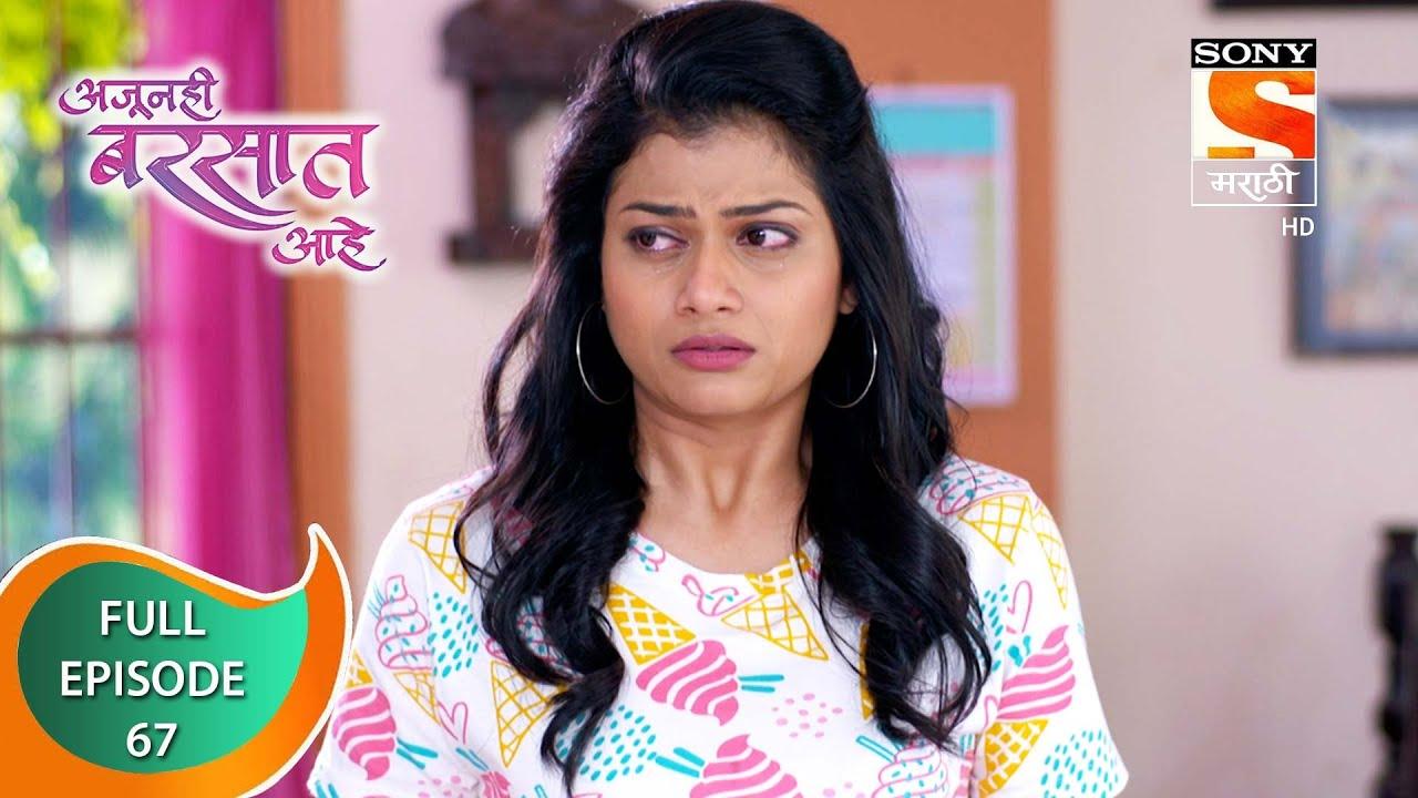 Download Ajunahi Barsat Ahe - अजूनही बरसात आहे - Ep 67 - Full Episode - 27th September 2021