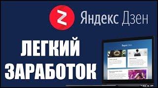 Яндекс.Дзен заработок. Как заработать на Яндекс.Дзен