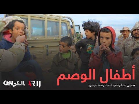 أطفال الوصم.. كيف يعيش أبناء مقاتلي -داعش- العرب في ليبيا؟  - نشر قبل 3 ساعة