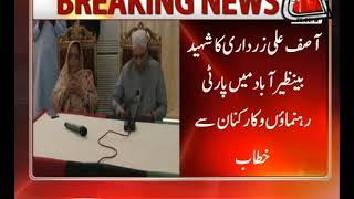 Asif Zardari Addressing Party Workers in Karachi