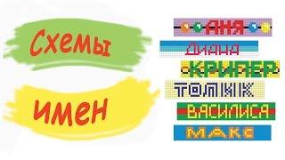 Rainbow Loom Bands. Схемы плетения браслетов из резинок. Имена / Schemes weave bracelets of gum