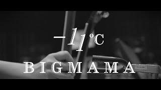 BIGMAMA New Album「-11℃」クロスフェード(2018/10/31 RELEASE)
