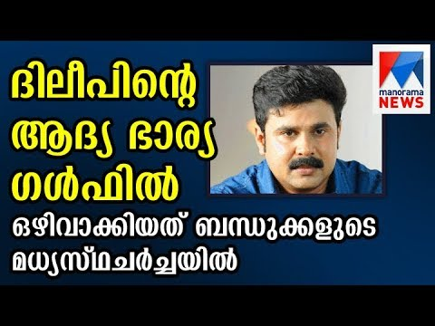 Manju Warrier Is Not Dileep's First Wife Says Police | Manorama News
