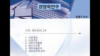 경영학 연구 재무관리 2부