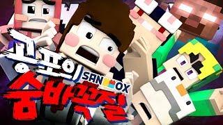 """친구들이 하나씩 사라진다.. 살인마를 피해 도망쳐!! [""""더 피어"""" 공포 술래잡기: 마인크래프트] Minecraft - The Fear - [도티]"""