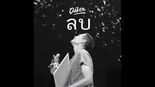 OAKER - ลบ (เนื้อเพลง)
