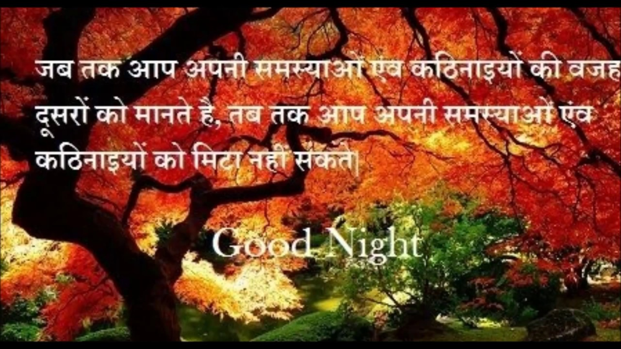 Good Night Message Video Hindi And Status Sms For Whatsapp And