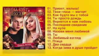 Download Ирина Круг и Алексей Брянцев - Привет, малыш! (Полный сборник) Mp3 and Videos