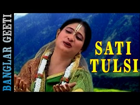 Bangla Pala Kirtan 2016 | SATI TULSI | Shanta Das | Gold Disc | Bengali Devotional