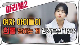 [마리텔2] 아이돌 팬분들께 묻습니다. 희롱당하는걸 보시는 게 괜찮습니까?