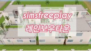 Simsfreeplay/심즈프리플레이/레인보우타운/Rainbow Town?