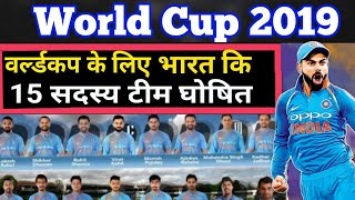 World Cup 2019 || India Team Squad For ICC Cricket World Cup 2019||15 Member Team Squad For India||