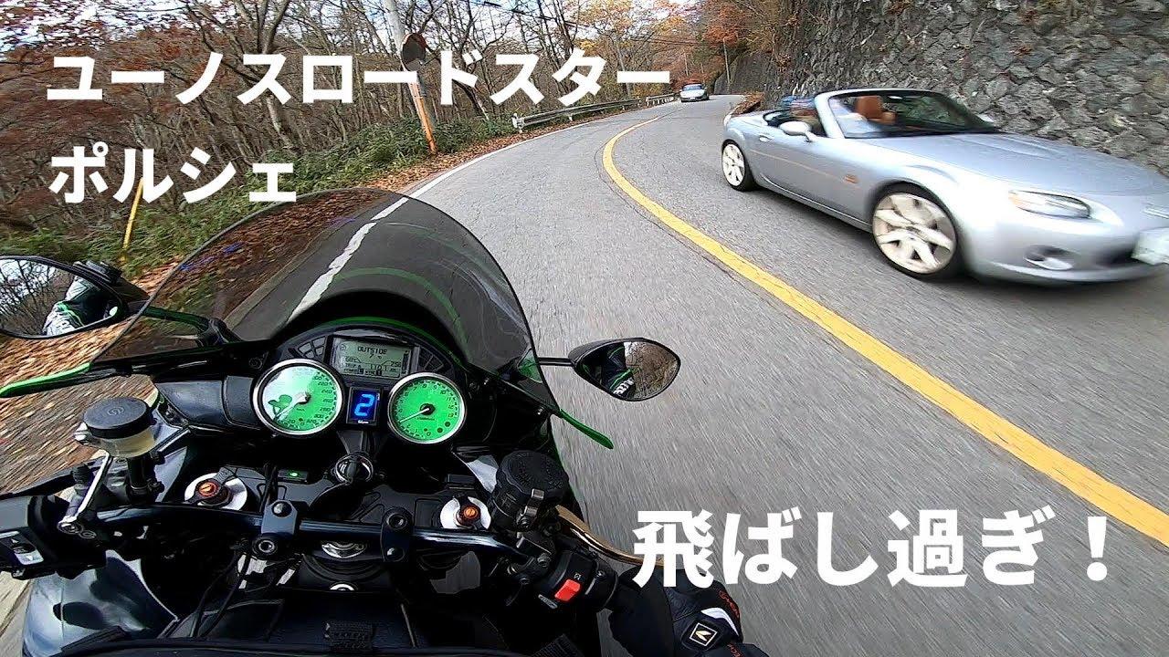 Kawasaki ZX-14R 奥多摩・大菩薩ライン 危険です!