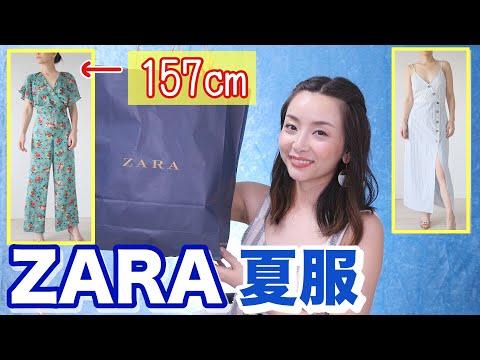 zara購入品☆157cmが選ぶ夏服はこんな感じ。