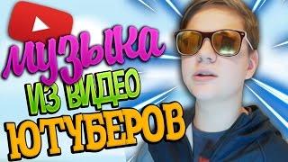 МУЗЫКА ИЗ ВИДЕО ИЗВЕСТНЫХ ЮТУБЕРОВ №8
