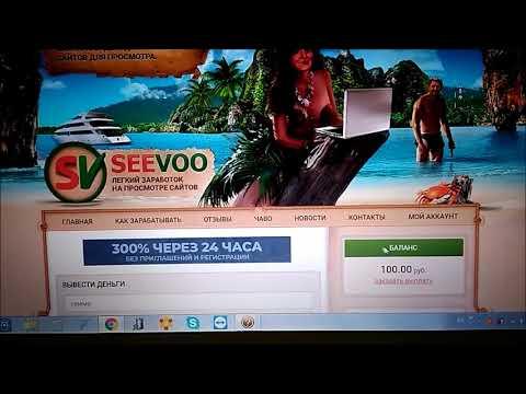 отзыв о SEEVOO // Лохотрон или реальный заработок в интернете ? заработать на кликах в сети