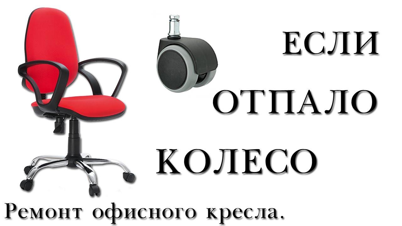 Ремонт офисного кресла с помощью полиморфуса (отпало колесо)
