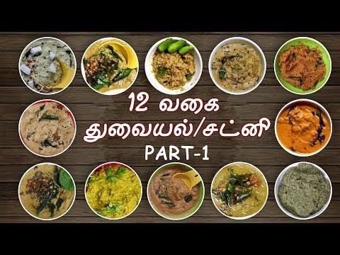 12 Chutney recipe in tamil  Variety chutney recipes in tamil  Chutney varieties in tamil