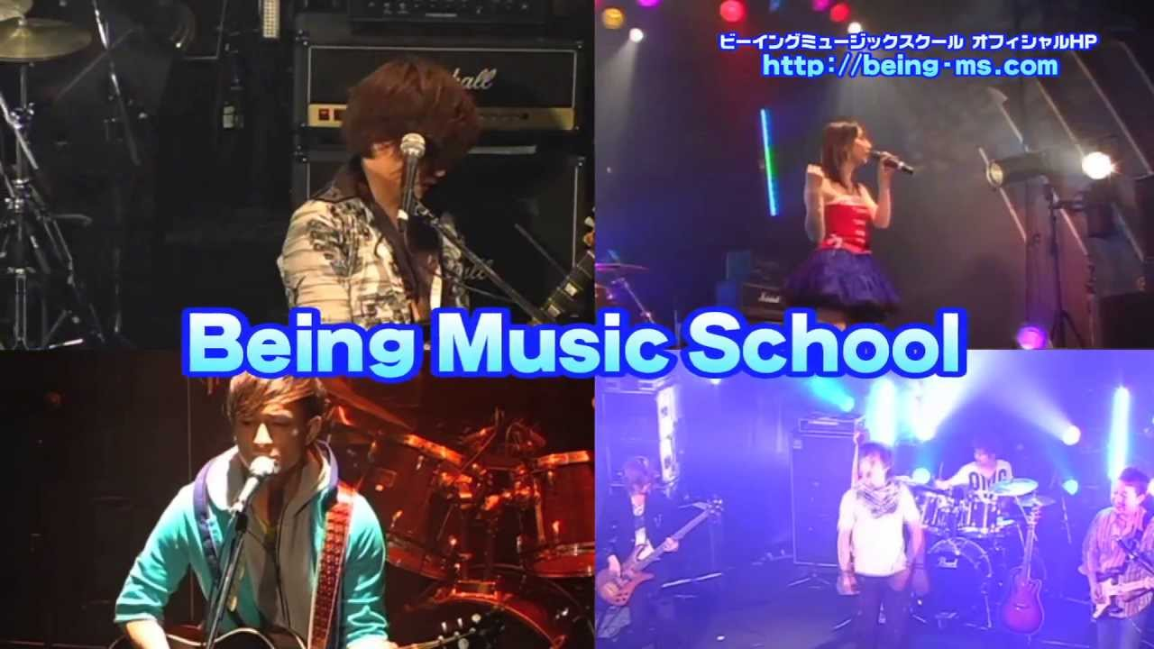 Being Music School 夏の集中特...
