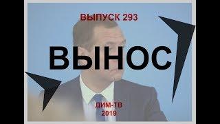 293. ВЫНОС С КАНАЛА. Политканал отключн на 2 недели Дима Димов ДИМ-ТВ ЛОХ-ТВ