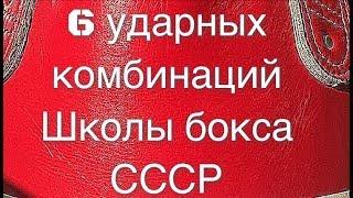 6 комбинаций школы бокса СССР