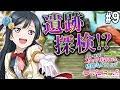 【ラブライブ!スクスタ】相良茉優、久保田未夢、楠木ともりで遺跡探検!#9