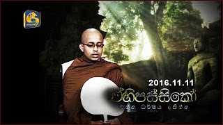 Ehipassiko | Ududumbara Sobitha Thero - 11th November 2016