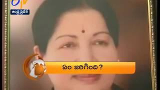 Andhra Pradesh | 9th January 2017 | 1 PM ETV 360 News Headlines