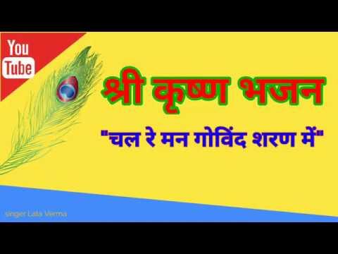चल रे मन गोविंद शरण में chal re man govind sharan me ,कृष्ण भजन