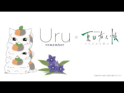 【Official】Uru「remember」×「劇場版 夏目友人帳 ~うつせみに結ぶ~」コラボレーションMV YouTube ver.