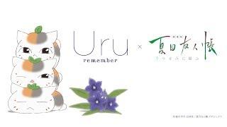 Uru New Single 「remember」 2018.9.26 リリース 「劇場版 夏目友人帳 ~うつせみに結ぶ~」主題歌 CD購入:http://bit.ly/remember926 DL:https://lnk.to/K-vaVAY ...